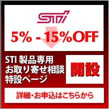 STI製品専用お取り寄せ相談特設ページ・5%〜15%OFFで提供いたします!